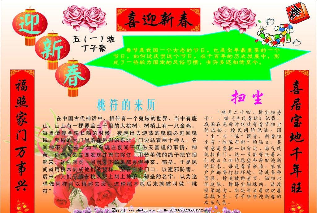 春节小报图片图片