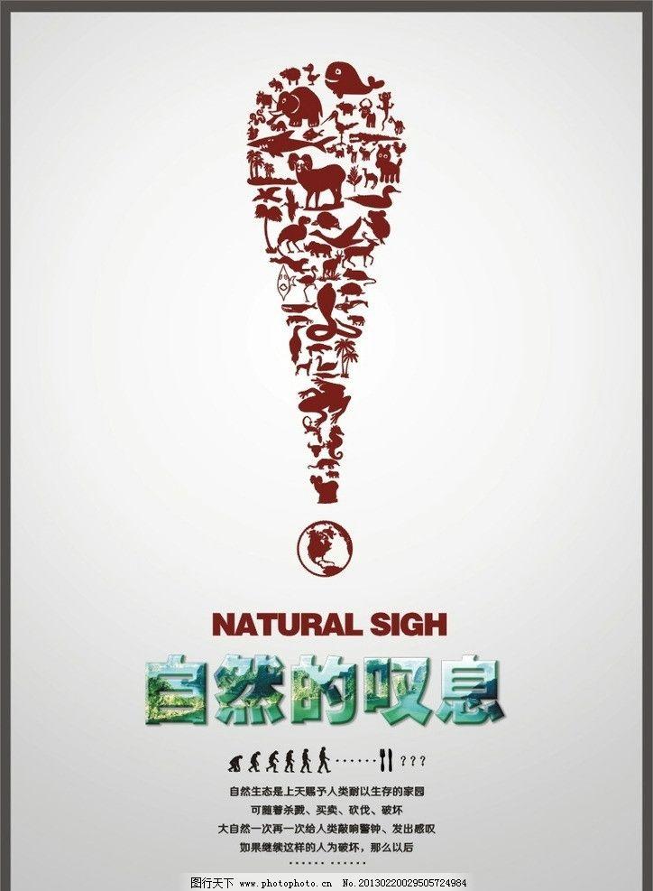 自然的叹息 感叹号 生态 保护 野生动物 剪影 创意 公益广告