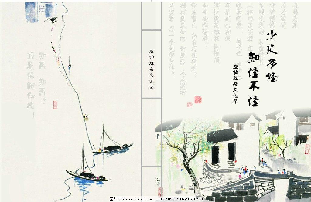 书籍封面 中国风 素雅 古风 广告设计 矢量 cdr