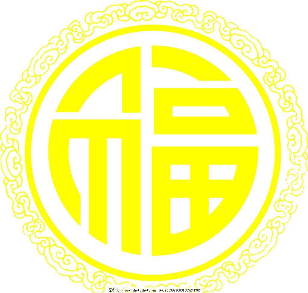 福字 花纹 圆形 环形 底图 其他设计 广告设计 矢量 ai