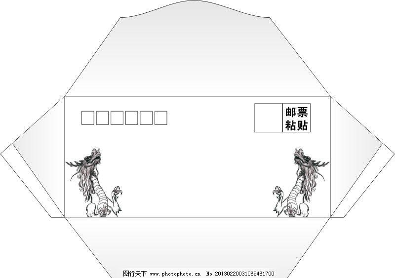信封平面设计尺寸
