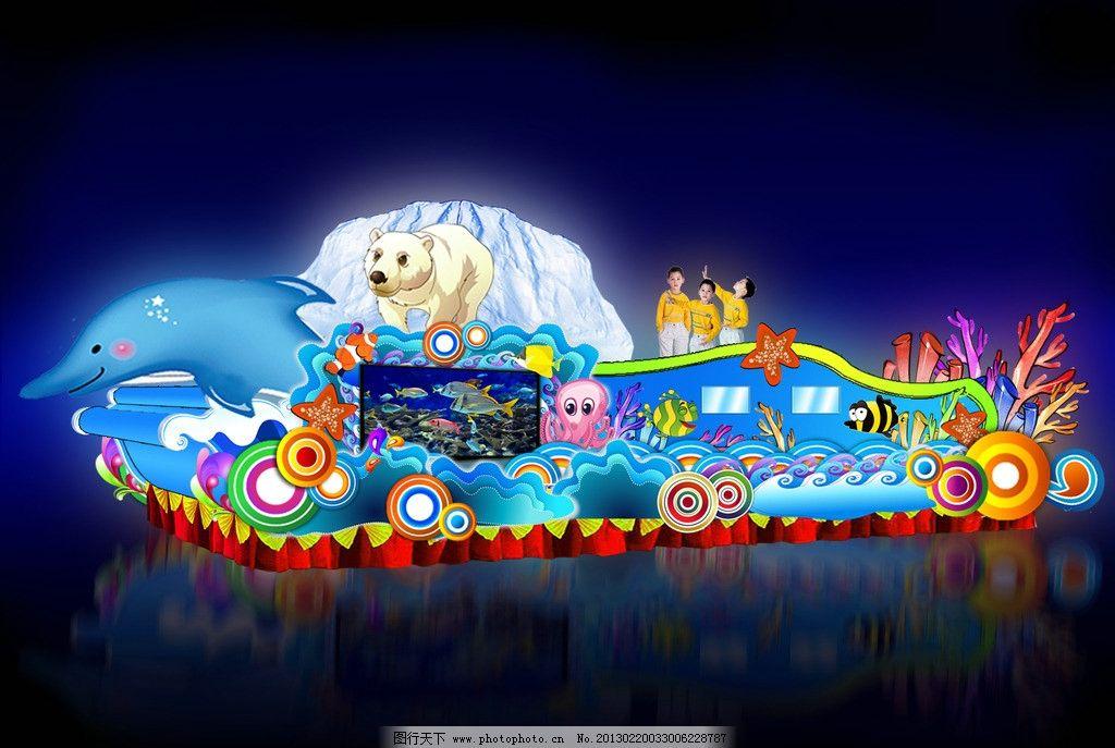 海底世界 彩车 彩船 花灯 彩灯 海洋动物 动物 海底 海洋生物 卷草