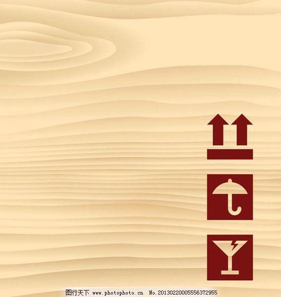 木纹背景包装标识免费下载