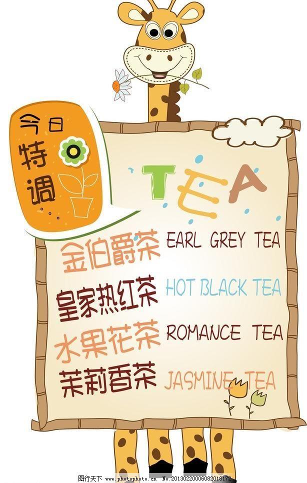 广告设计 卡通长颈鹿 卡通云彩 奶茶店 矢量素材 文字 奶茶店 pop广告