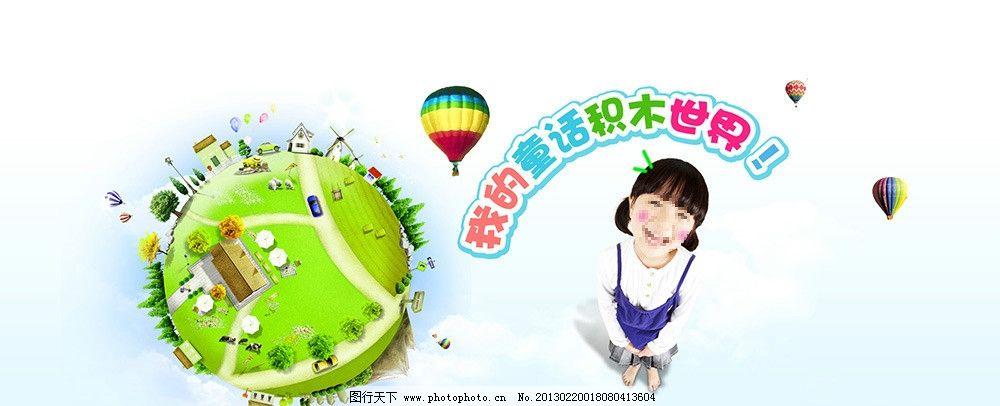 可爱 积木海报 童话海报 可爱风海报 地球素材 小孩 小孩子 中国小孩