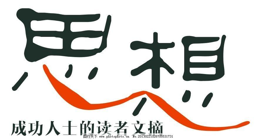 思想logo设设计图片_交通工具_现代科技_图行天下图库