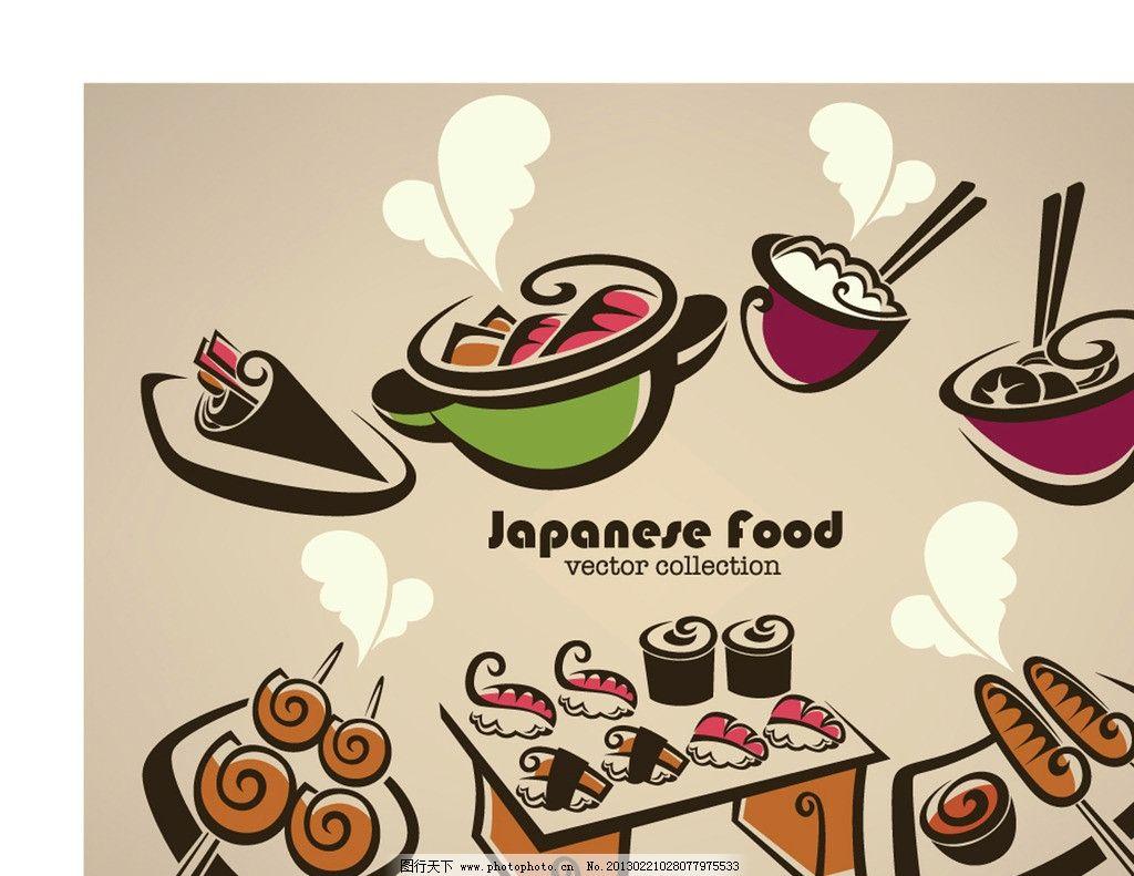 卡通手绘食物 插画 食材 寿司 桌子 盘子 锅碗盆 杯子 香菇