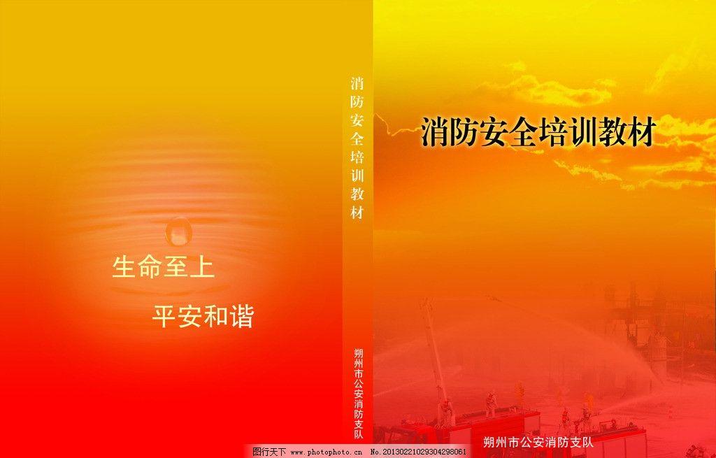 封皮 书封面 消防安全培训教材封面 红黄渐变底纹 天空 云朵 生命至上