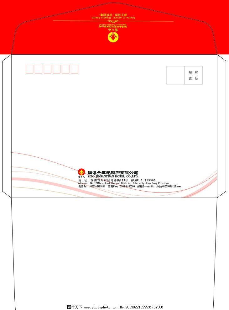信封素材 信封规格 信封版式 信封样式 名片 名片卡片 广告设计 矢量