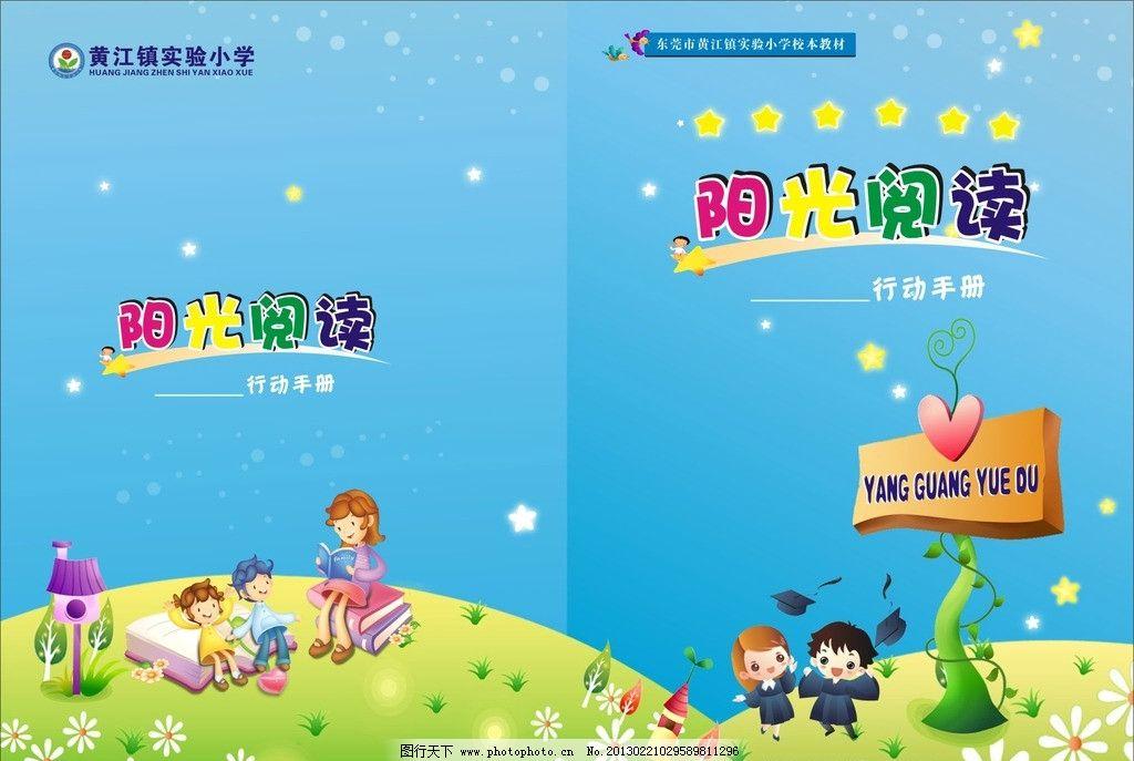 幼儿园 卡通 画册 封面图片,广告设计 矢量-图行天下