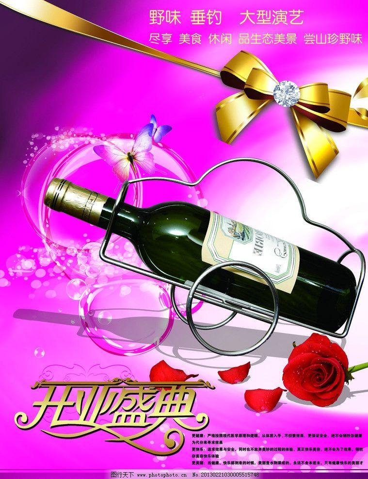 红酒海报 开业海报 红酒 三八妇女节海报背景 浪漫海报背景 浪漫 欧式
