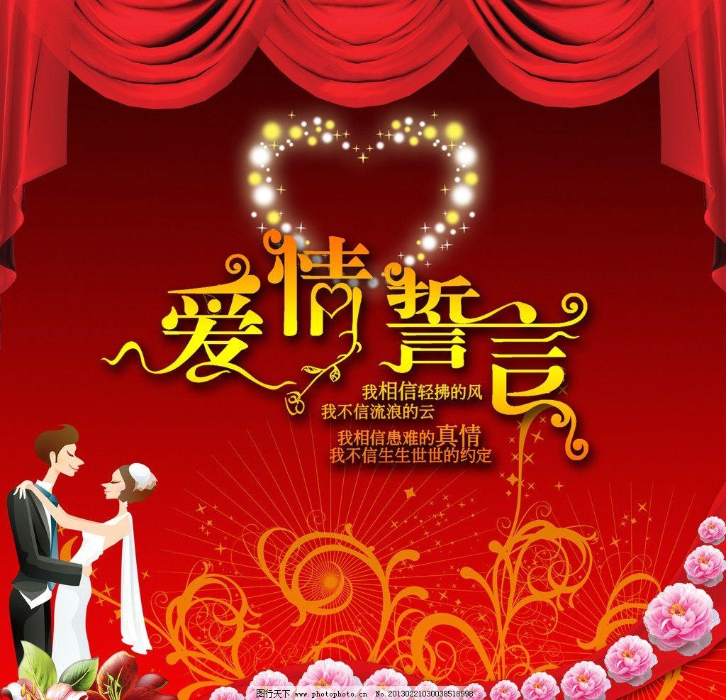 结婚展板 红色绸带 卡通人物 花朵 特殊字体 字体设计 黑红渐变背景
