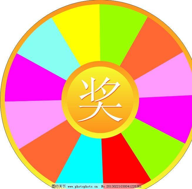 抽奖转盘 圆形 彩色扇形 字 海报设计 广告设计 矢量 cdr