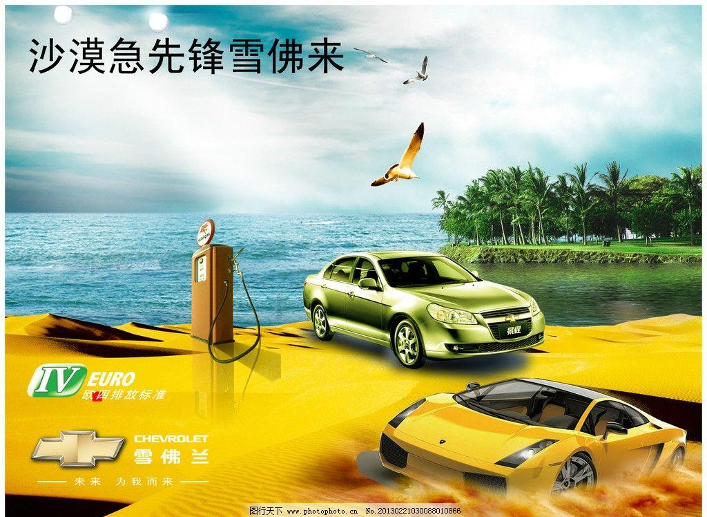 高档汽车海报创意设计 雪佛兰 加油站 黄色 奔驰 沙漠 蓝色 海洋