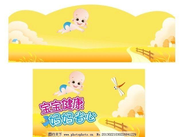 可爱宝宝 宝宝 墙画 画册 展板模板 广告设计 矢量 cdr