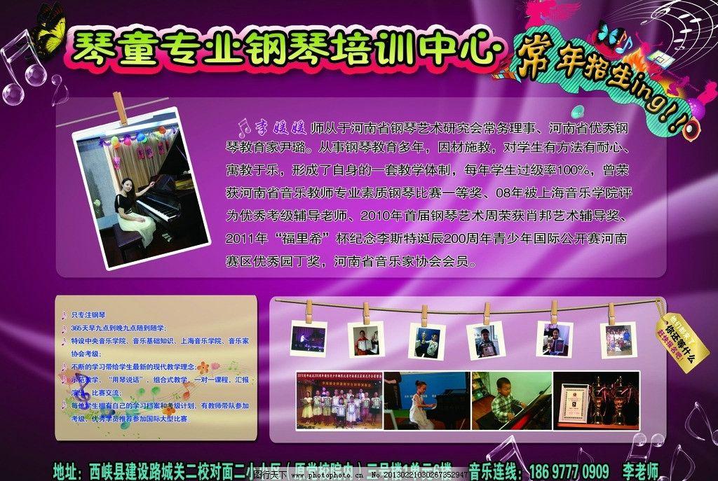 钢琴培训班宣传页正面图片_展板模板_广告设计_图行