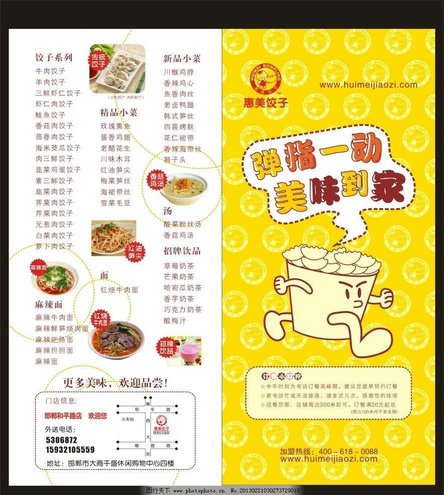 惠美饺子 饺子 桶 美味到家 儿童 菜单 dm宣传单 广告设计 矢量 cdr