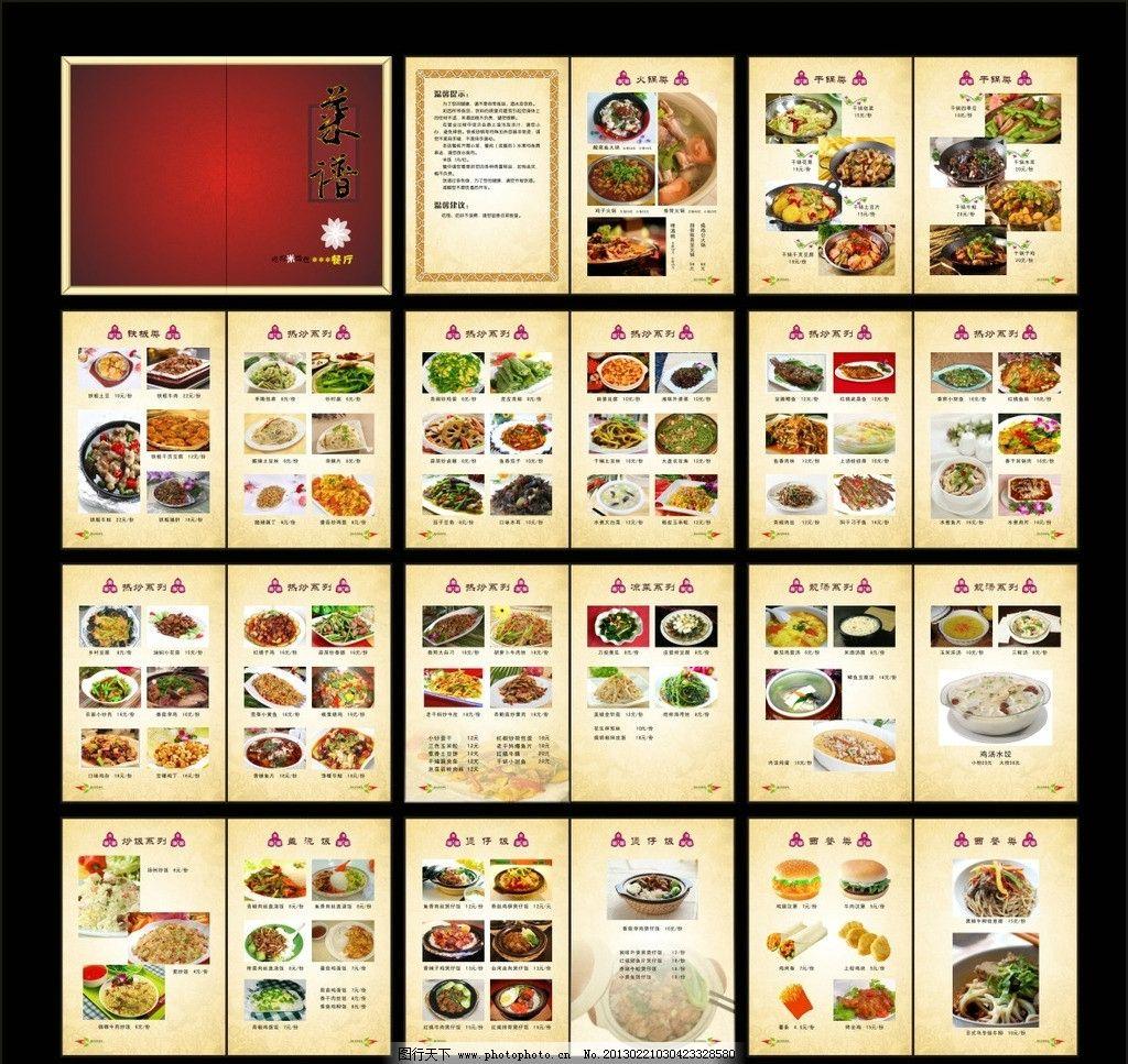 盖浇饭 炒饭 汉堡 西餐 菜图片 各种小炒 肉类 鱼类 菜单 酒店菜谱