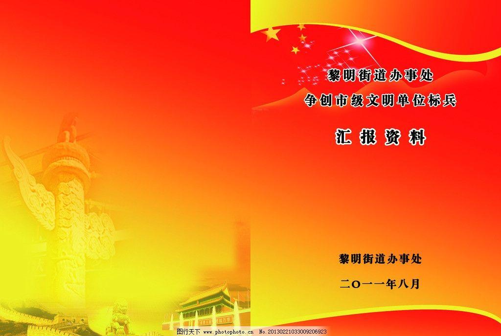 资料册 红黄色 红色 黄色 天安门 华表 长城 万里长城 星星 文字 宣传
