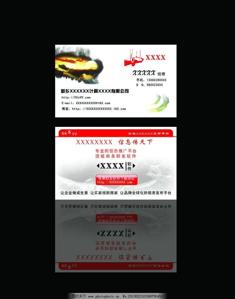 电脑名片 平面设计 广告平台 长城 暗纹 信息平台 软件 红色 名片样式