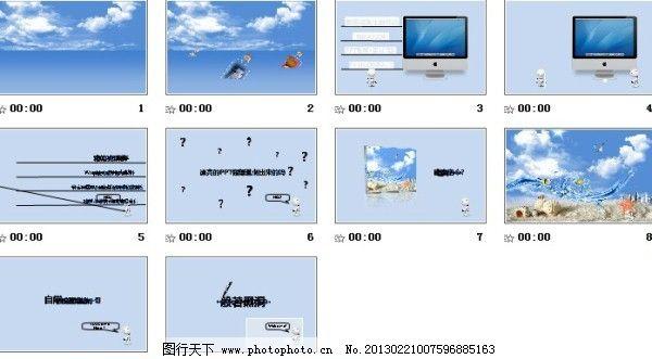 商务个人名片PPT模板下载 名片卡 企业名片