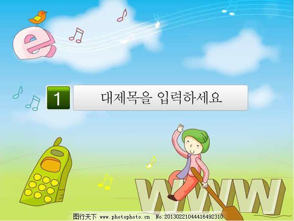 韩国卡通ppt模板