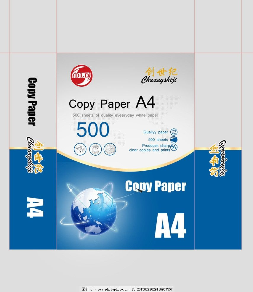 打印纸包装设计 打印纸 a4 盒子 蓝色 科技 地球 包装设计 广告设计