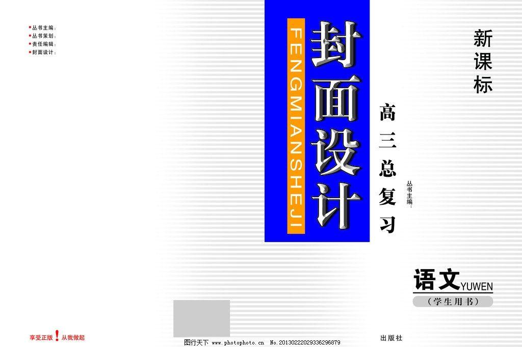 书籍封面 封面设计 图形      画册设计 广告设计模板 源文件 300dpi