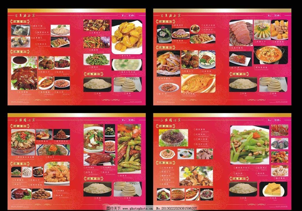 婚宴系列菜谱设计图片