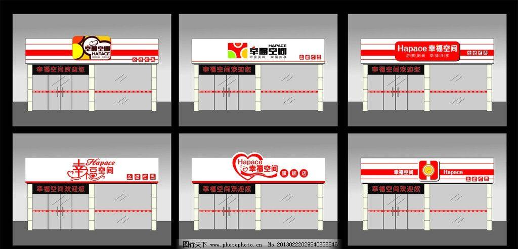 蛋糕店门楣 西点门楣 幸福空间 幸福标志 幸福logo 幸福logo 字体设计图片