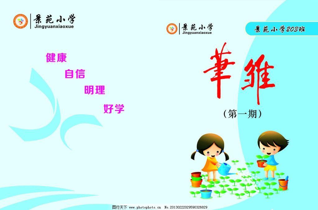 小学书籍封面 小学      作文集 广告设计 矢量 cdr