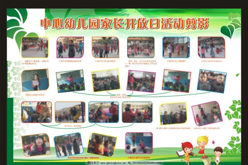 幼儿园活动剪影 幼儿园 活动 剪影 展板 清新 宣传栏 绿色 春天 环保
