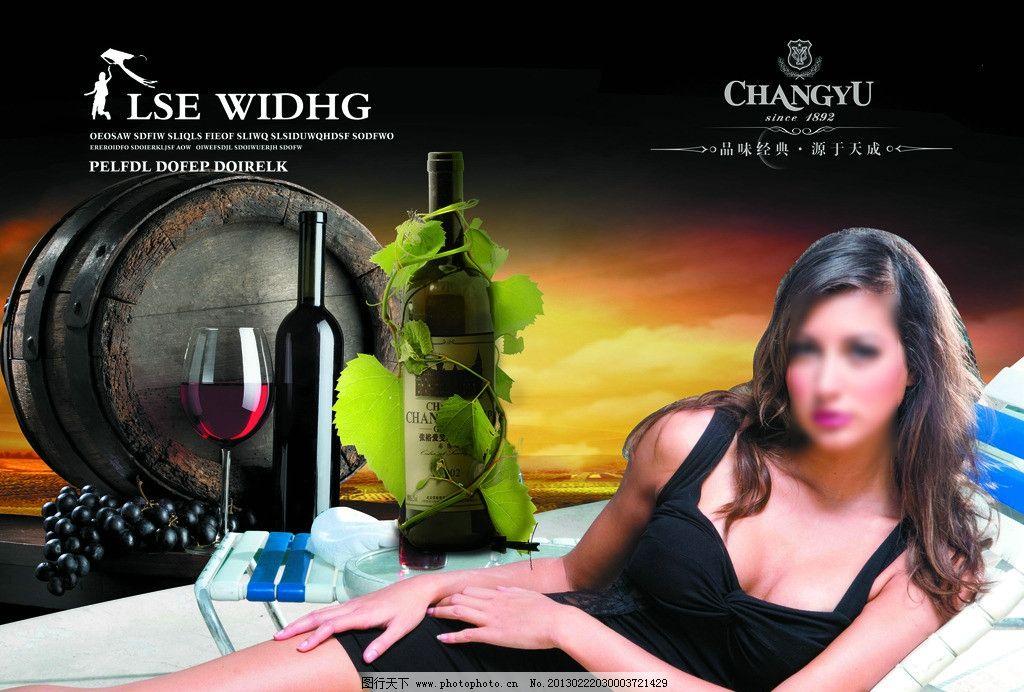 红酒广告设计 红酒海报