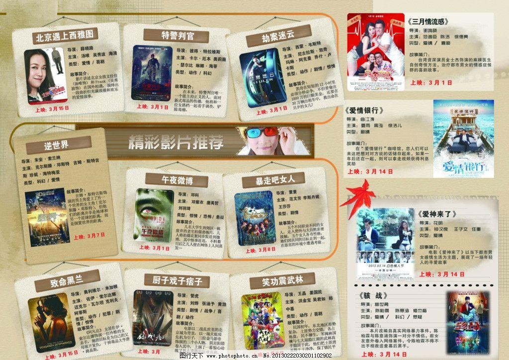 影讯折页 电影 折页 dm 宣传单 海报 影讯 模版 3月 影院 院线 dm宣传