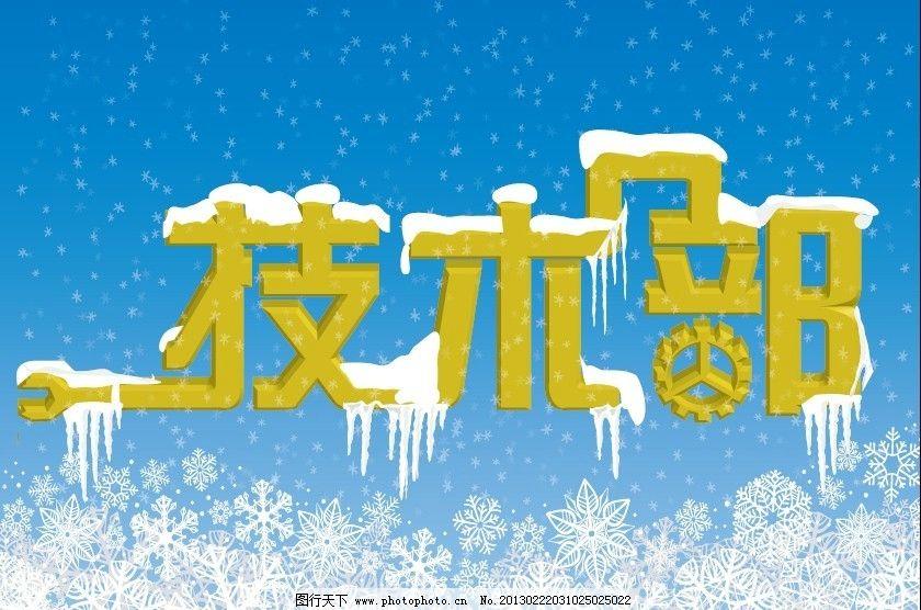 雪花中的技术部 冬天 矢量 字体 冰 其他设计