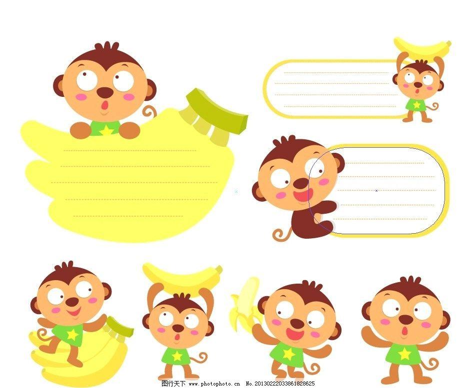 卡通动物 小猴 可爱卡通矢量动物
