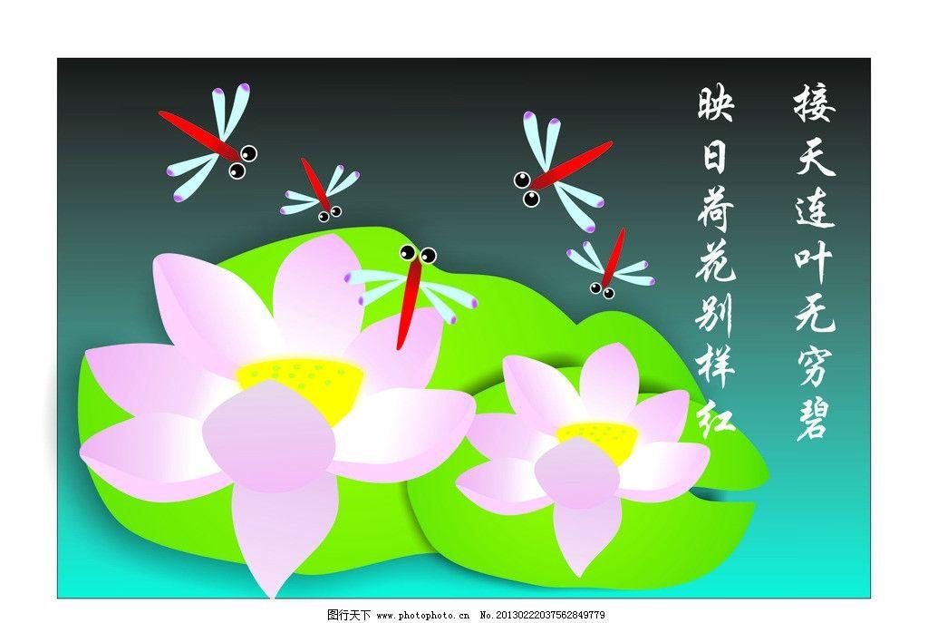 荷花 卡通荷花 蜻蜓 荷叶 水 莲子 花瓣 卡通蜻蜓 诗 矢量