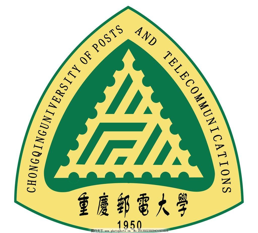 重庆邮电大学校徽图片