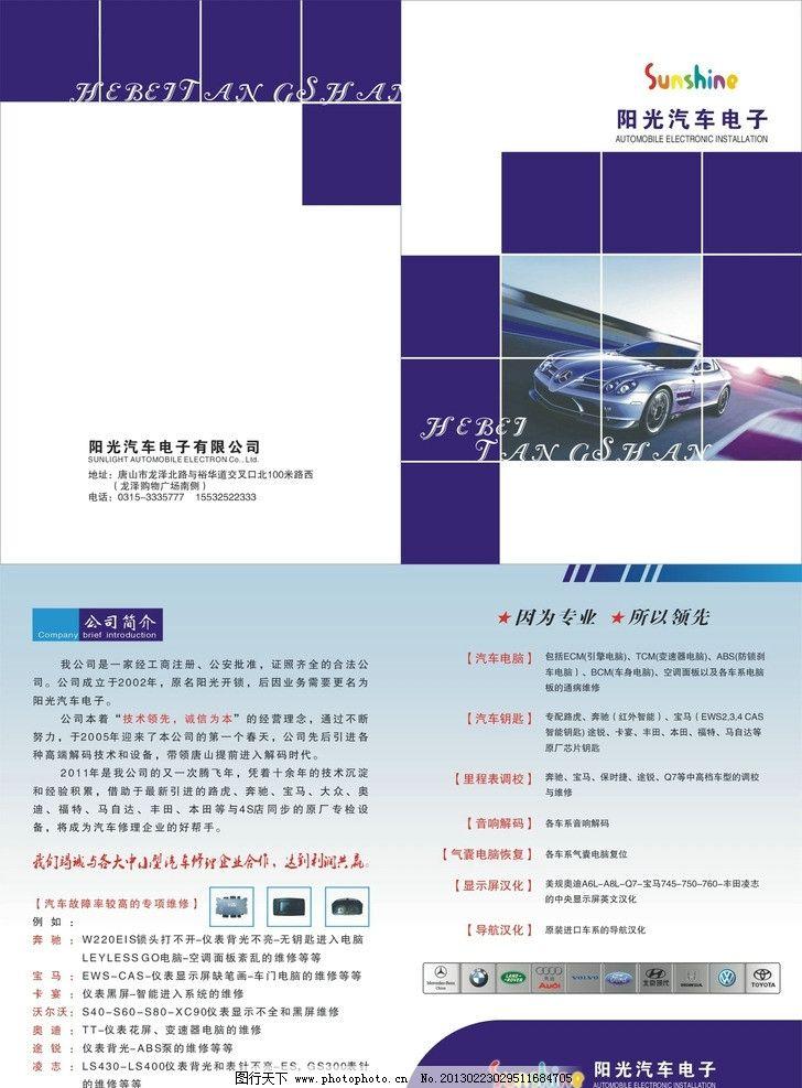 汽车封面设计 汽车电子简介 汽车品牌 汽车标志 汽车折页 汽车封套