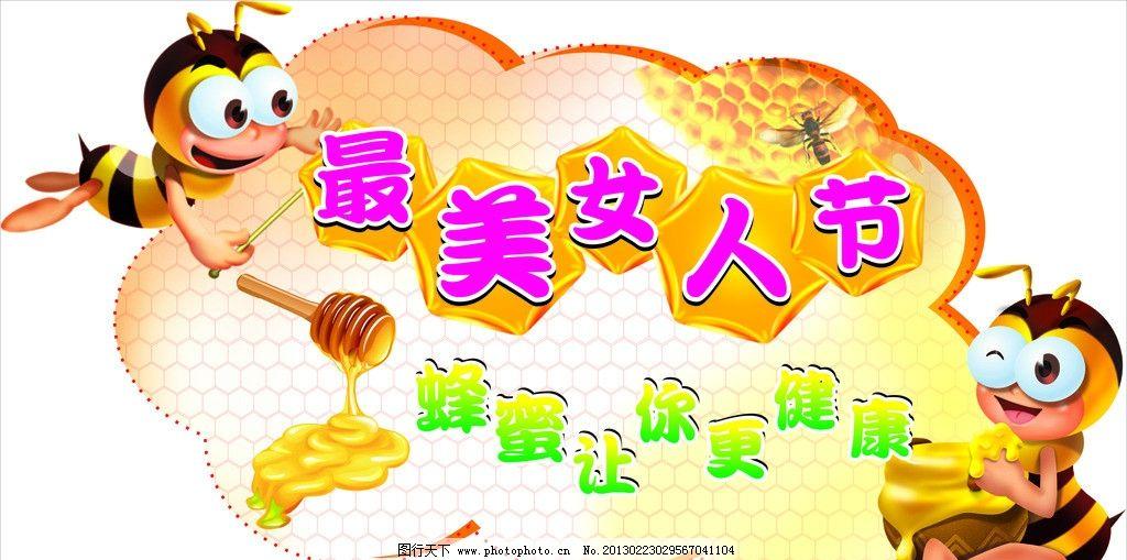 蜜蜂 蜂窝 展板