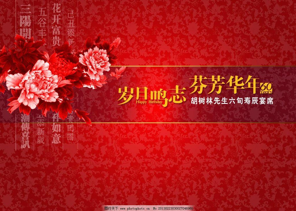 寿背景 寿宴背景 牡丹花 吉祥色 岁月呜志 芬芳华年 花纹 海报设计图片