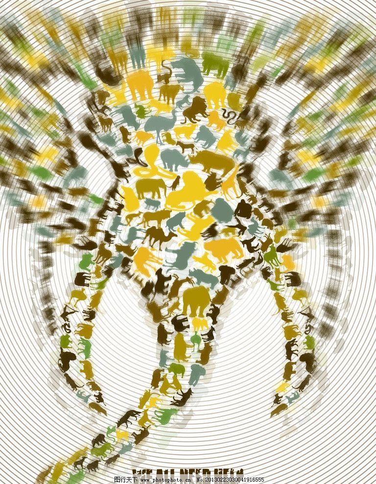 环保海报 海报设计 爱护大自然 保护野生动物 广告设计模板 源文件
