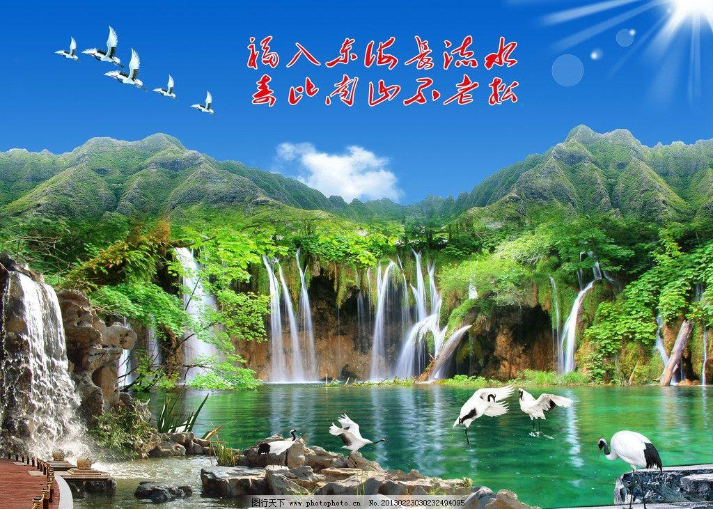 山水画 风景 群山 仙鹤 高山流水 湖泊 石头 风景如画 桂林山水 瀑布