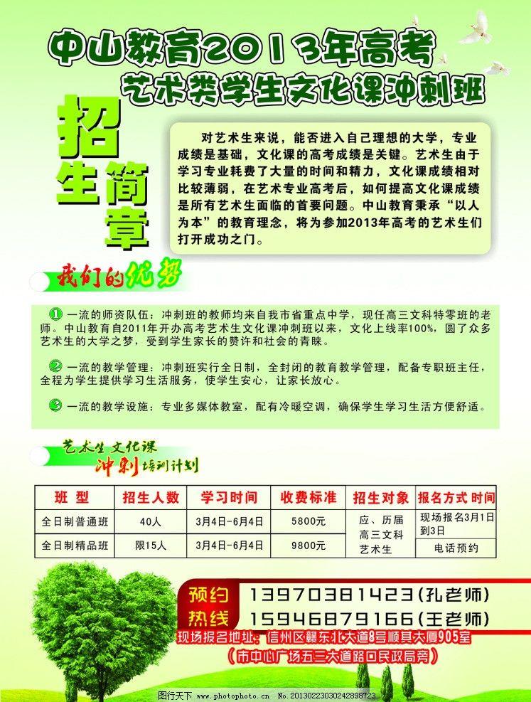 招生简章 艺术类 培训 dm宣传单 广告设计 矢量 cdr