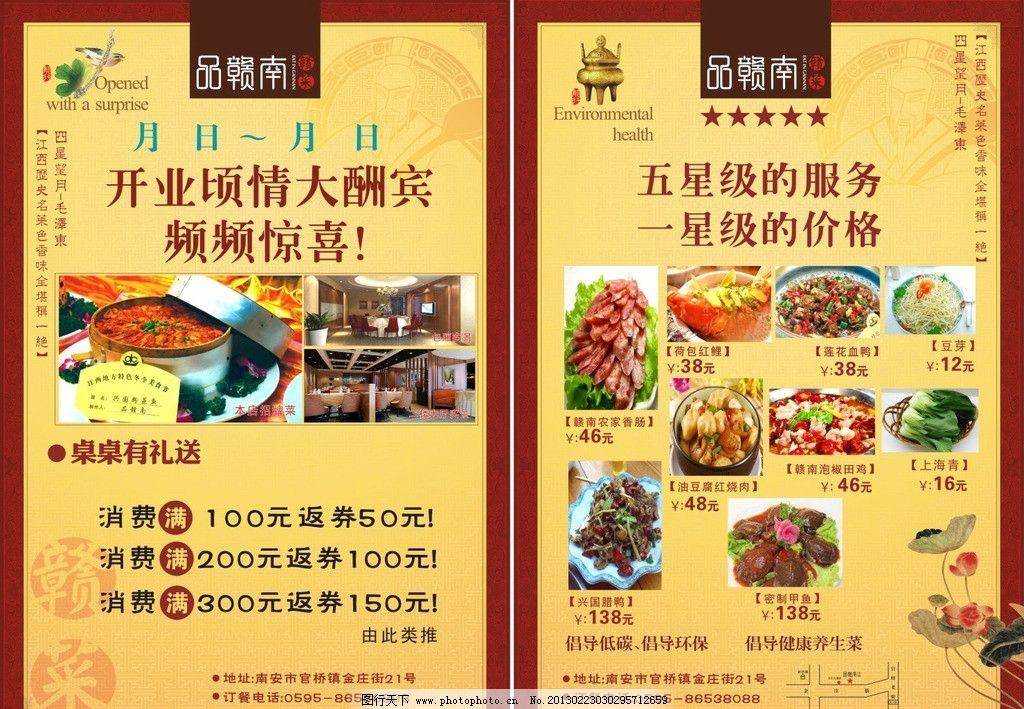 赣菜传单 餐厅传单 dm 宣传单 传单设计 中式传单 高档传单 dm宣传单