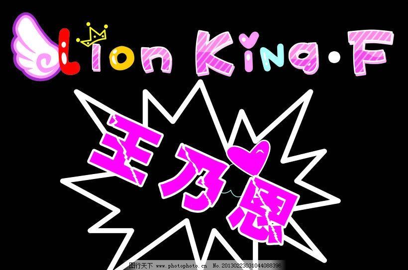 小狮子 皇冠 爆炸文字 裂缝文字 创意文字 翅膀 时尚文字 文字搭配