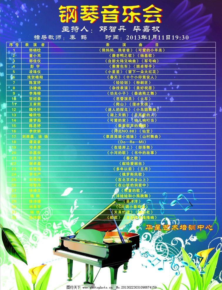 钢琴会 音乐艺术 海报 其他设计 广告设计 矢量