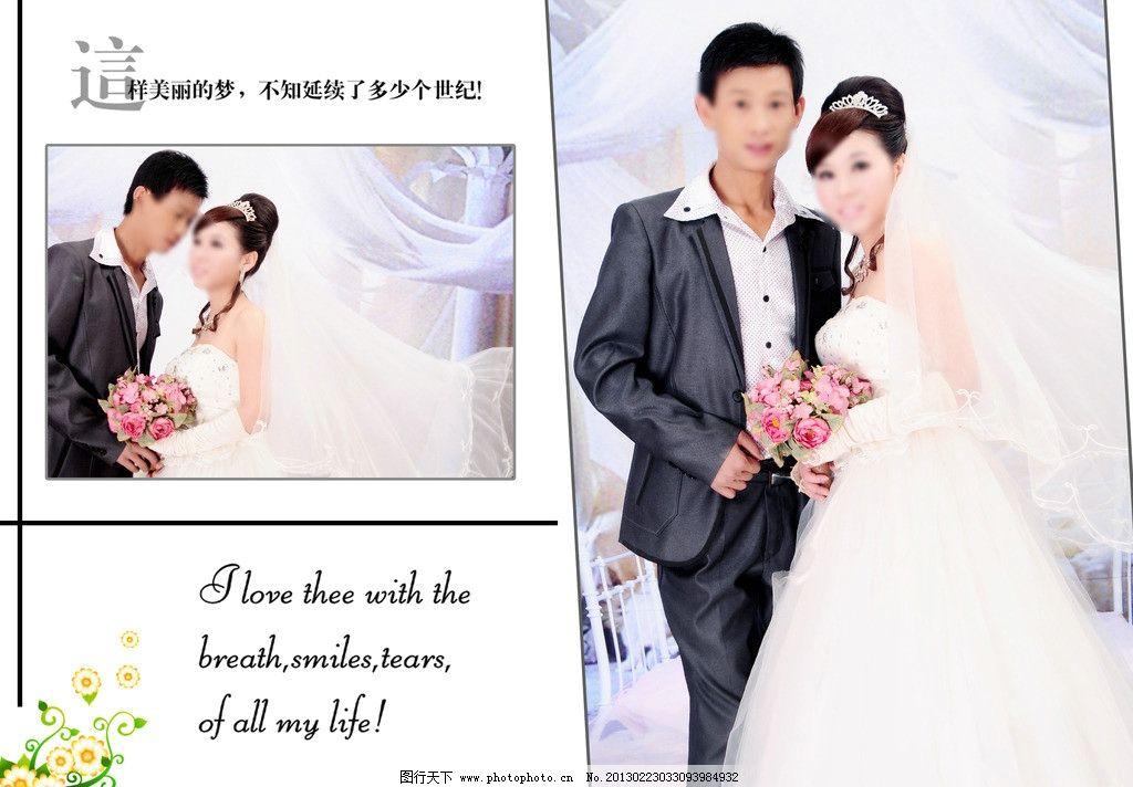 婚纱模版图片