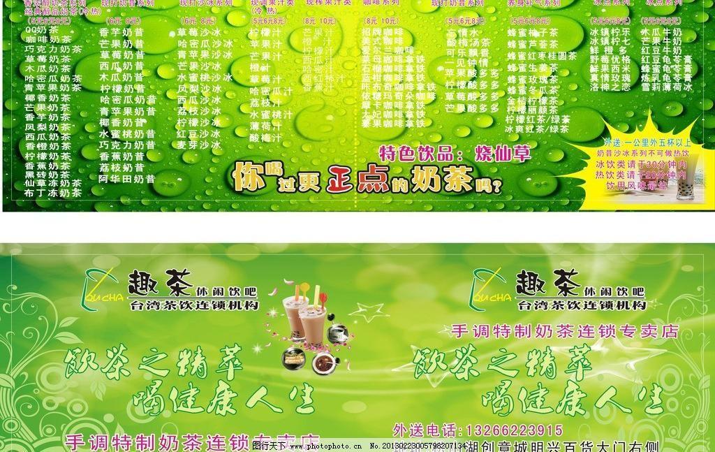 奶茶店 奶茶店图片免费下载 广告设计 宣传单 奶茶店矢量素材 奶茶店
