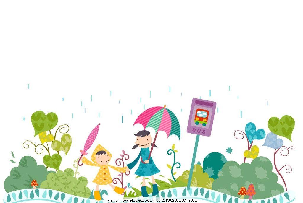 上学 放学 接孩子 下雨 雨天 春天 卡通风景 飞鸟 小花 树林 卡通漫画